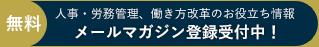 無料メールマガジン登録受付中!