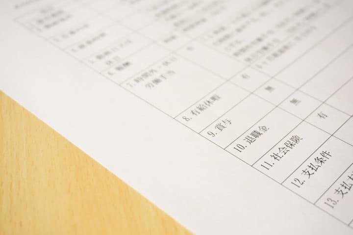 労働条件通知書の発行方法